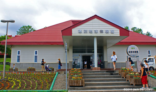 Hobetsu Earth Hands-On Museum
