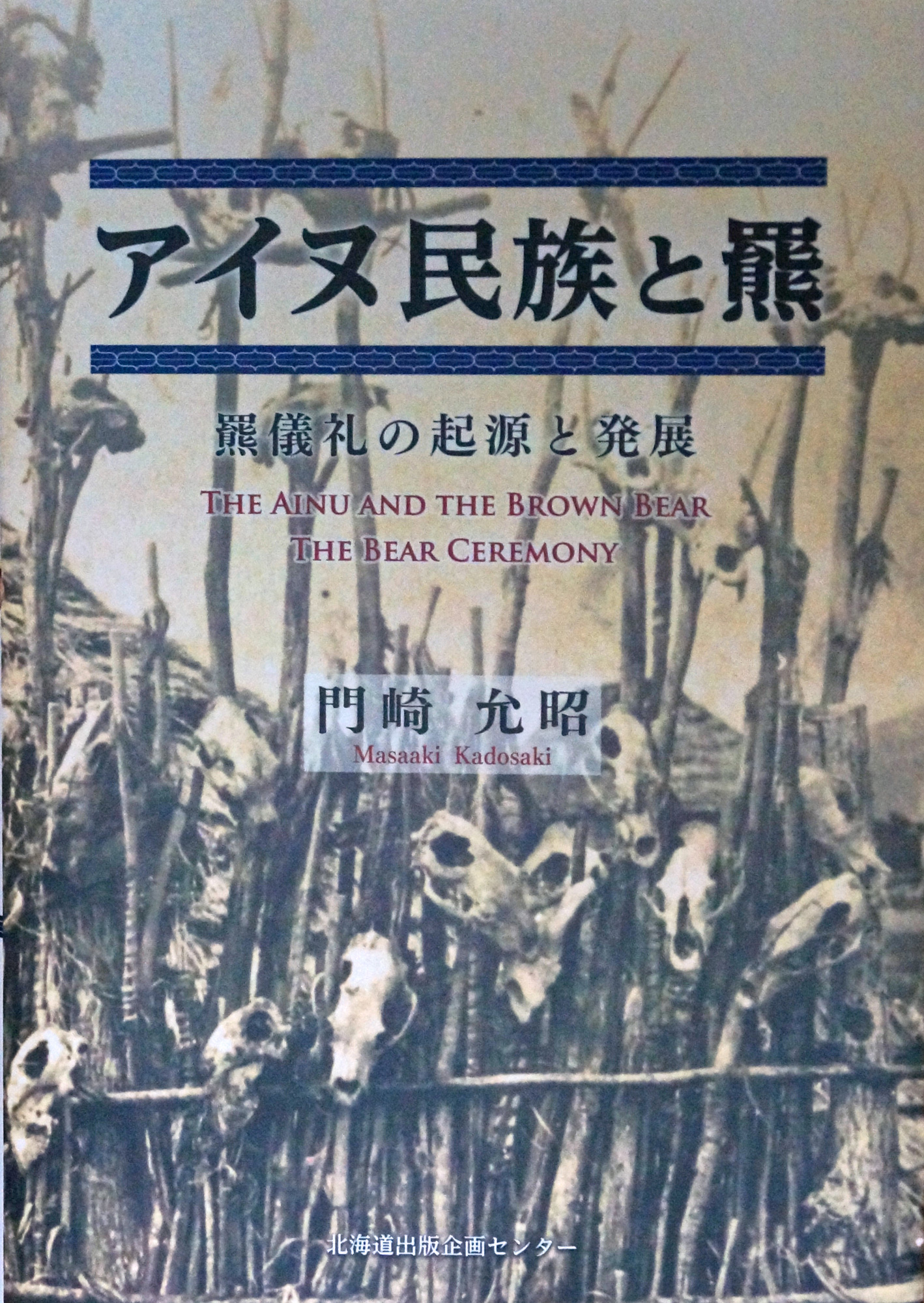 Ainu people and Brown Bear - the development of Ritual and ceremony for brown bear written by Dr. Masaaki Kadosaki